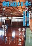 剣道日本 2013年 07月号 [雑誌]
