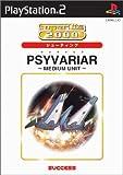 echange, troc SuperLite 2000: Psyvariar Medium Unit[Import Japonais]