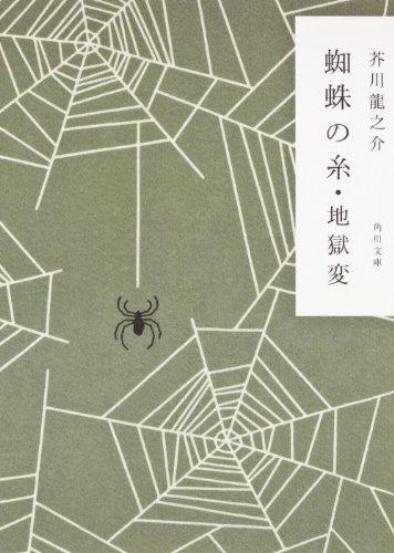 改編 蜘蛛の糸・地獄変