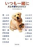いつも一緒に: 犬と作家のものがたり (新潮文庫)