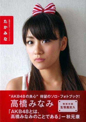 高橋みなみ1stフォトブック『たかみな』 (講談社MOOK)