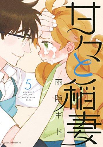 甘々と稲妻(5) (アフタヌーンコミックス)