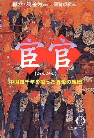 宦官―中国四千年を操った異形の集団