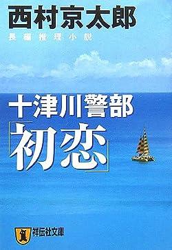 十津川警部「初恋」 (祥伝社文庫)