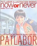 高田明美パトレイバー画集 now or never (DVD)