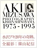 AKI MIZUSAWA―PHOTOGRAPHY KISHIN SHINOYAMA 1975‐1995