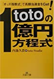 totoの1億円方程式―「オッズ指数式」で高額当選金をGet! (王様文庫)