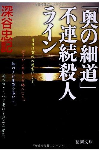 「奥の細道」不連続殺人ライン (徳間文庫)