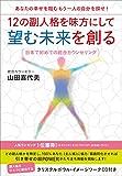 あなたの幸せを阻む≪もう一人の自分≫を探せ!  12の副人格を味方にして《望む未来》を創る 日本で初めての統合カウンセリング amazon