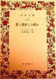 愛と偶然との戯れ (岩波文庫 赤 517-1)