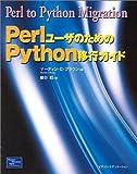 PerlユーザのためのPython移行ガイド