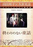 終わりのない童話 [DVD]