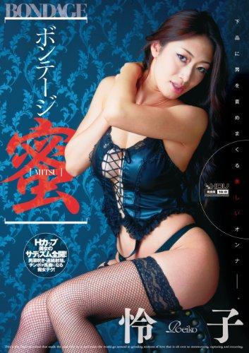 ボンテージ蜜 怜子 ワンズファクトリー [DVD]