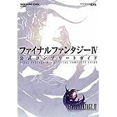ファイナルファンタジーIV公式コンプリートガイド〔ニンテンドーDS版〕 (SE-MOOK)