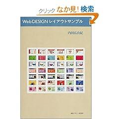 Web DESIGN ���C�A�E�g�T���v��