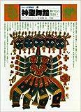 神聖舞踏 -神々との出あい-     イメージの博物誌 2