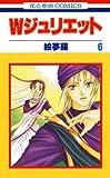Wジュリエット 6 (花とゆめコミックス)