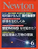 Newton(ニュートン) 2016年 06 月号 [雑誌]