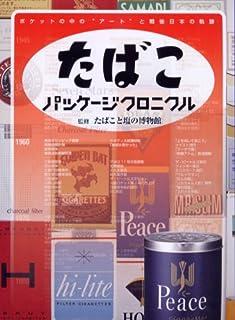 """たばこパッケージクロニクル―ポケットの中の""""アート""""と戦後日本の軌跡"""