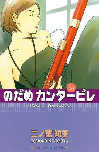 のだめカンタービレ(11) (講談社コミックスKiss (523巻))