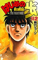はじめの一歩(112) (講談社コミックス)