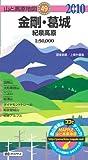 金剛・葛城紀泉高原 2010年版 (山と高原地図 49)