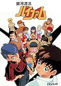 「バイファム」「ダンクーガ」の廉価版DVD-BOXが8月リリース