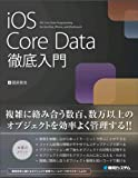 iOS Core Data 徹底入門