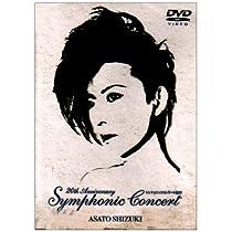 20th Anniversary Symphonic Concert 2007 [DVD]
