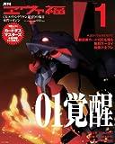 月刊ヱヴァ福 Vol.01 (プレミアムック)