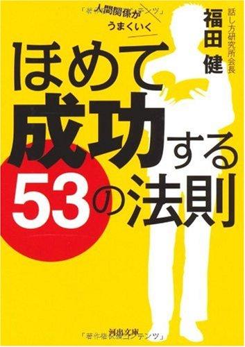 ほめて成功する53の法則---人間関係がうまくいく (河出文庫)