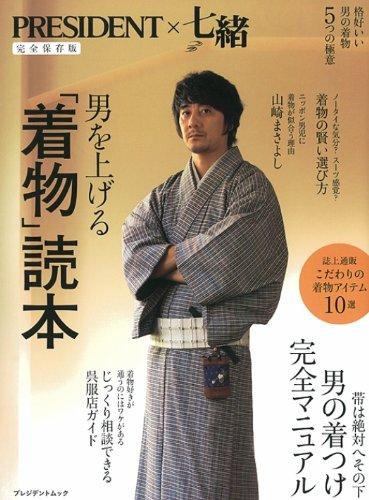 男を上げる「着物」読本 (プレジデント×七緒 ムック)