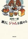 漱石、ジャムを舐める (新潮文庫)