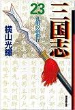 021 三国志23「孔明の南蛮行」:感想