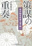 蘭方姫医者書き留め帳二 策謀の重奏 (小学館文庫)