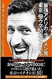 最強アメリカ・ラーメン男 東京 極ウマ50店を食べる