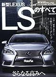 新型レクサスLSのすべて (モーターファン別冊 ニューモデル速報)