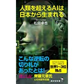 人類を超えるAIは日本から生まれる (廣済堂新書)