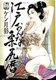 江戸おんな柔尻暦 (官能劇画大全 昭和の浮世絵 改訂版 16)