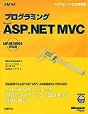 プログラミングMicrosoft ASP.NET MVC ASP.NET MVC 3対応版