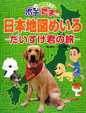 ペット大集合!ポチたま 日本地図めいろ―だいすけ君の旅