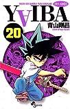YAIBA(20) (少年サンデーコミックス)