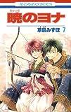 暁のヨナ 7 (花とゆめCOMICS)