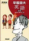 早稲田大英語 改訂版 (河合塾シリーズ)