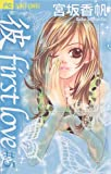 「彼」first love(5) (フラワーコミックス)