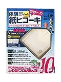 触れる図鑑コレクション vol.6 紙ヒコーキ ZH-ZUK-0601