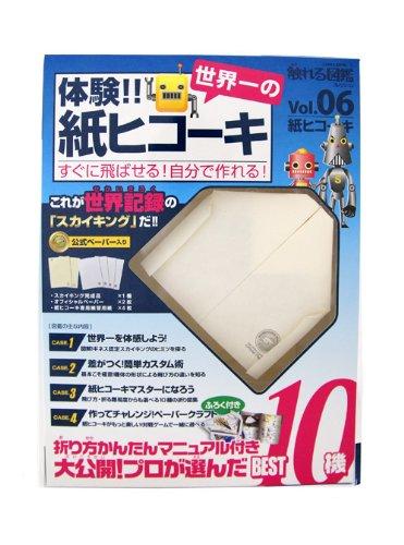 触れる図鑑シリーズ vol.06 紙ヒコーキ