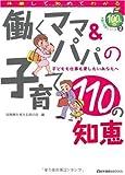 働くママ&パパの子育て110の知恵—子どもも仕事も愛したいあなたへ (100人の体験の知恵シリーズ)