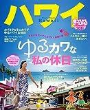まっぷるハワイ'11 (マップルマガジン)