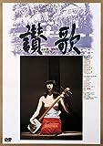 讃歌[DVD]